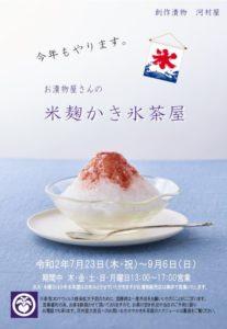米麹かき氷茶屋