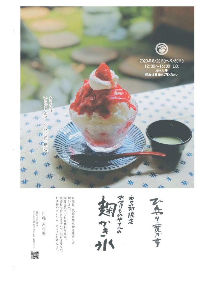 お漬物屋さんのかき氷茶屋 自家製米麹を使った体に優しいかき氷 ひんやり寛ぎ亭
